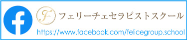 フェリーチェセラピストスクール公式Facebookはこちら!