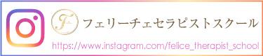 フェリーチェセラピストスクール公式Instagramはこちら!