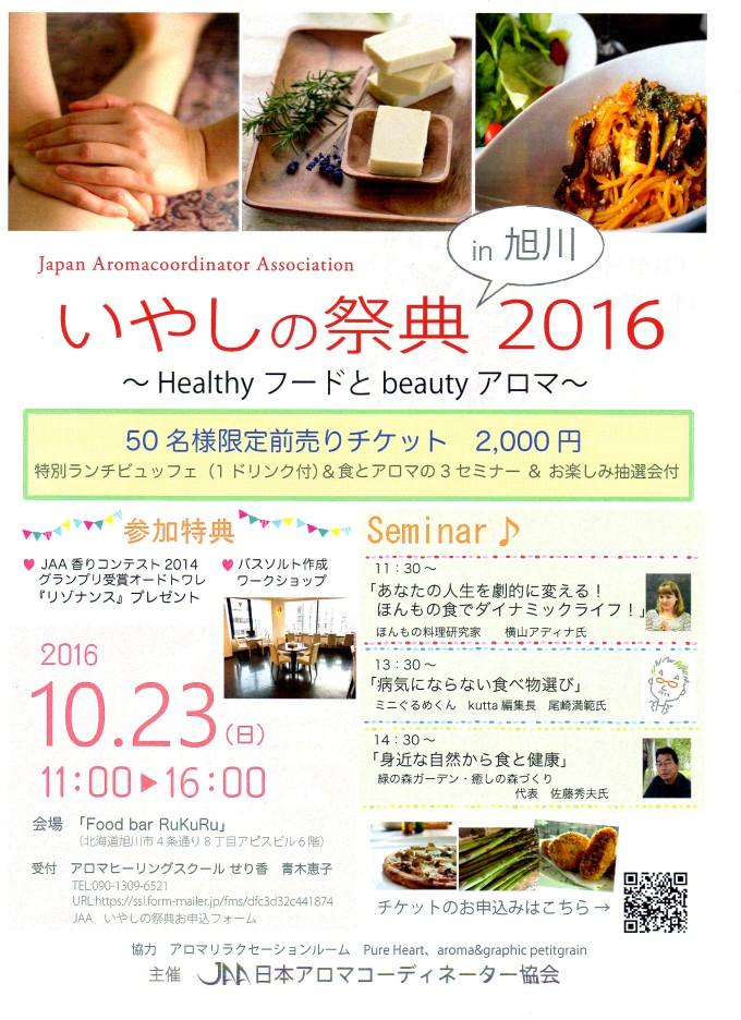 2016癒しの祭典
