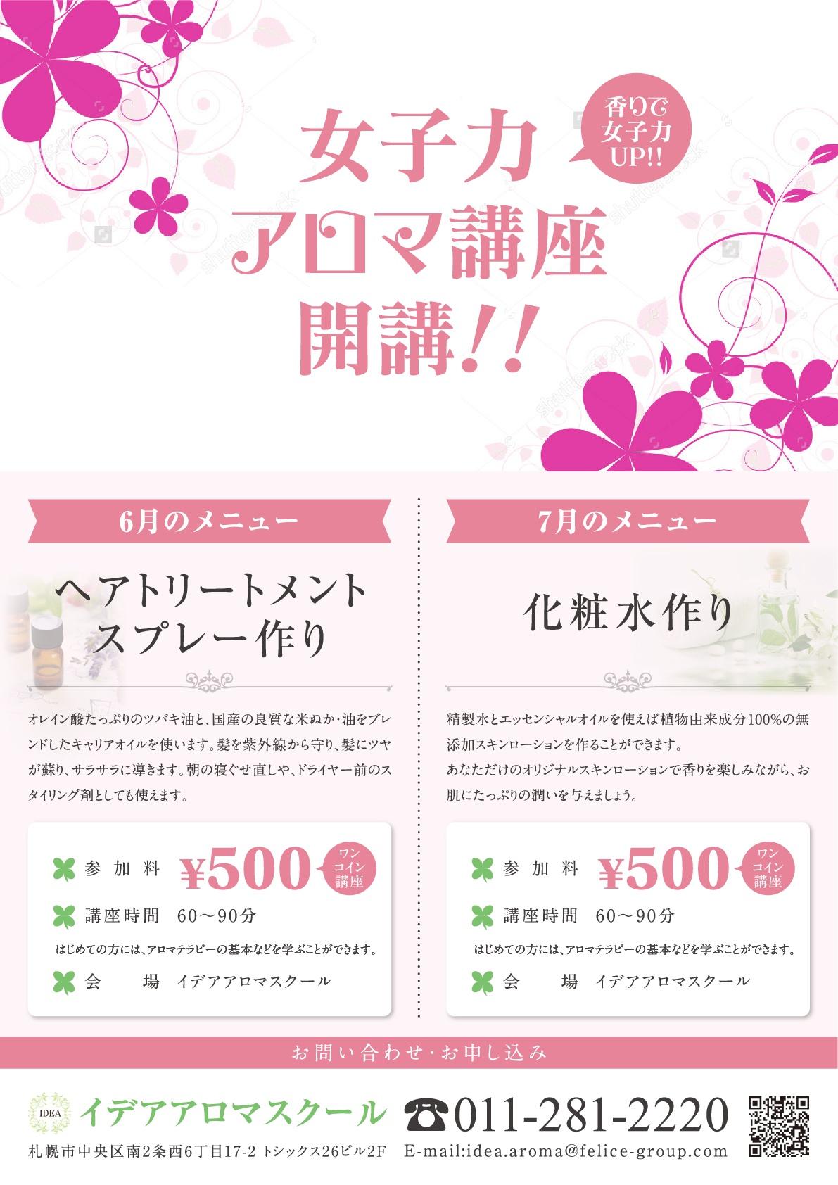 女子力アロマ6・7月-001